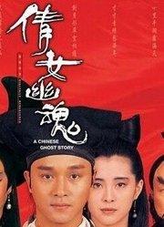 倩女幽魂(粤语)