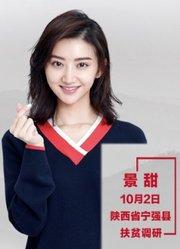 """""""脱贫攻坚战—星光行动""""景甜团队宁强县调研"""