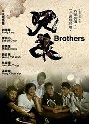 兄弟(2007)