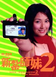 新扎师妹2(粤语)