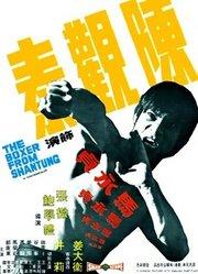 马永贞(1972)