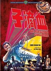 血滴子(1969)