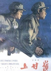 上甘岭(1956)