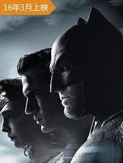 《超蝙》三巨头联手vs毁灭日