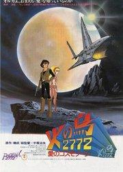 火鸟2772:爱的宇宙空间