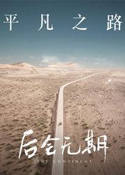 2014暑期电影主题曲