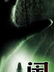 闹鬼(2011)