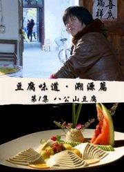 豆腐味道·溯源篇