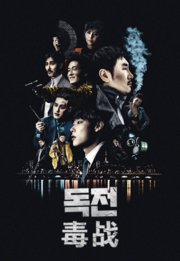 毒战(韩版)