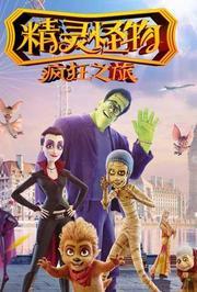 精灵怪物:疯狂之旅普通话版