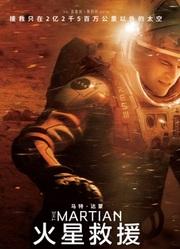 火星救援(国语)