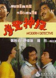 摩登神探粤语