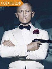 《007:幽灵党》精简预告