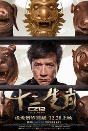 十二生肖(2012)