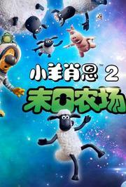 小羊肖恩2:末日农场