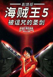 海贼王剧场版5被诅咒的圣剑