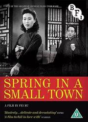 小城之春(1948)
