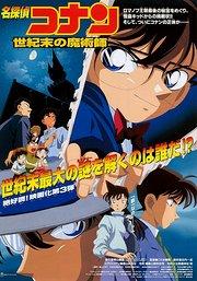 名侦探柯南剧场版3(世纪末的魔术师)日语