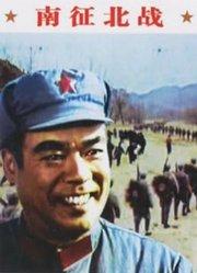 南征北战(1974)