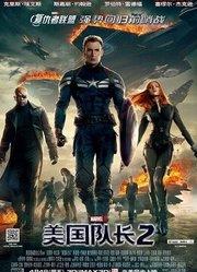 美国队长2(3D)