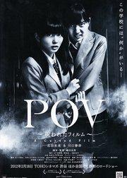 pov-被诅咒的胶片