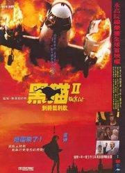 黑猫II:刺杀叶利钦 国语