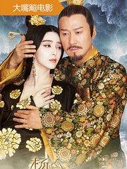 《王朝的女人·杨贵妃》唐朝小时代