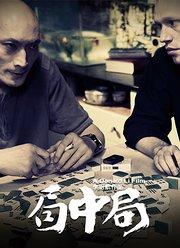局中局(2018)