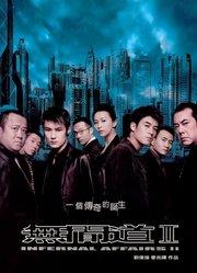 无间道2(粤语)