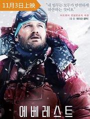 《绝命海拔》曝雪山片段患难见真情