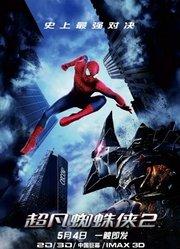 超凡蜘蛛侠2(普通话)