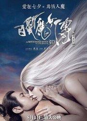 白发魔女传之明月天国(3D)