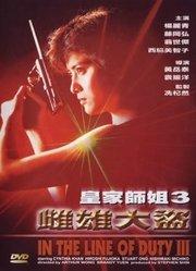 皇家师姐3:雌雄大盗