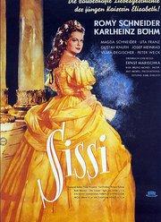 茜茜公主(1955)