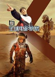 全球电影侦察20151014