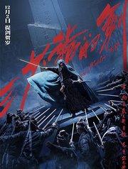 《三少爷的剑》徐克尔冬升布下江湖势力网