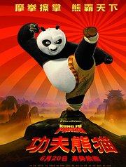 功夫熊猫-阿宝梦游成大侠