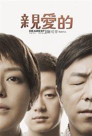 亲爱的(2014)