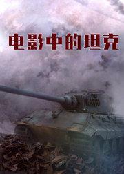 电影中的坦克