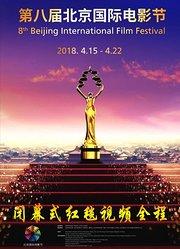 第八届北京国际电影节闭幕式红毯