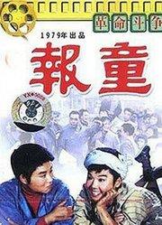 报童(1979)