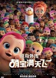 逗鸟外传:萌宝满天飞(普通话)