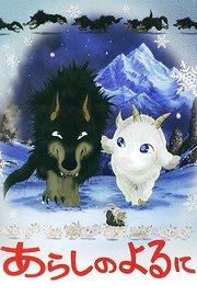翡翠森林狼与羊