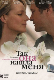 她找我(2007)