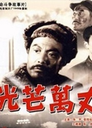 光芒万丈(1949)