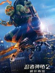 《忍者神龟2》四大恶人组最强反派