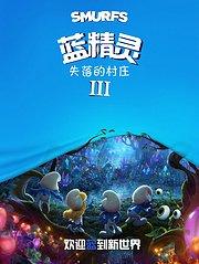 蓝精灵3:寻找神秘村