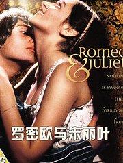 罗密欧与朱丽叶1968版