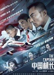 海阔天空——《中国机长》官方纪录片首章