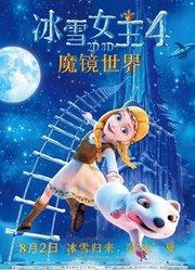 冰雪女王4:魔镜世界(普通话)
